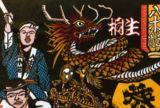 桐生祭りKiryu Festival