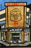 たかしの酒まんじゅう本舗 桐生元町店Takashi's Sake Bean Cakes (Kiryu Shop)